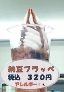 納豆コラボ
